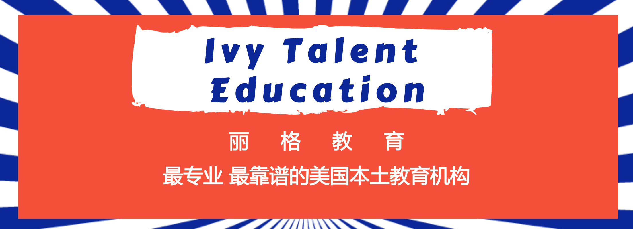 Ivy Talent Education